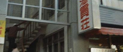 ▲階段を上る染子と久造。同じような画像で申し訳ない。(画像④)