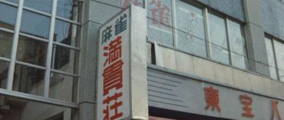 ▲「満貫荘」の立派な看板が見えてきた。窓にも「麻雀」の文字が見える。その下には「東宝パ」???(画像⑤)