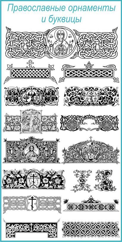 Православные орнаменты и буквицы