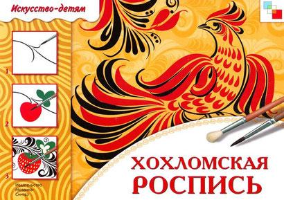 хохломская роспись книги раскраски уроки клипарт