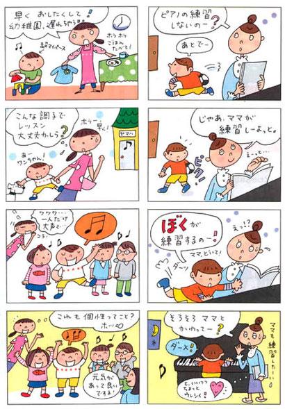 ヤマハ音楽教室会報誌用イラスト