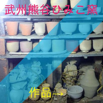 武州熊谷ひみこ窯 小林夢狂 MukyoKobayashi 織部釉穴窯による焼成~辰砂も…