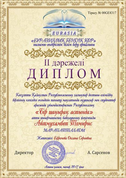 Айтмухамбет Томирис, БСШГ, республиканский конкурс