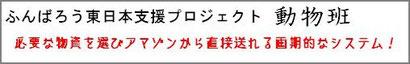 ふんばろう東日本支援プロジェクト動物班