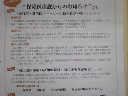 広報「かしはら」2015年2月号より