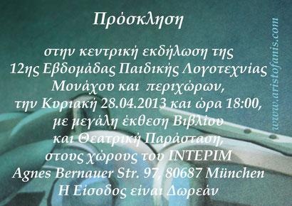 Η Πρόσκληση