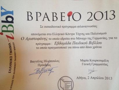 Βραβεία Κύκλου Παιδικού Βιβλίου 2013