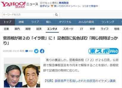 画像:Yahoo!ニュースに掲載されていた「東スポWeb」の記事画面キャプチャ。https://news.yahoo.co.jp/articles/6d4159df4e1fe71af97a492db2dae2cda6cd8b42