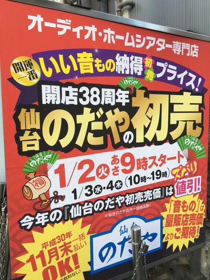 オーディオ・ホームシアター専門店「仙台のだや」の初売
