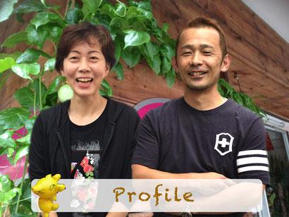 プロフィール【花屋まるよし】