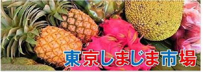 ▲バナーをクリックして東京しまじま市場へGo!