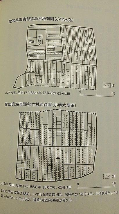 江戸・明治の古地図からみた町と村」(筆界と土地利用界)を読む - 西村 ...