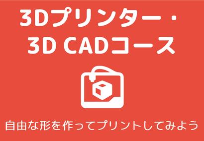 3Dプリンター/3次元CAD
