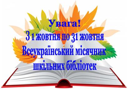 Картинки по запросу місячник шкільних бібліотек 2018-2019