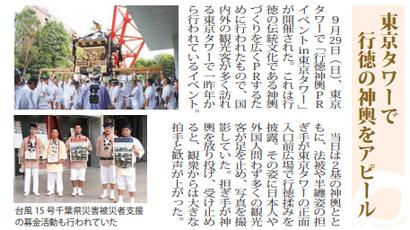 行徳新聞2019年10月18日号/㈱明光企画発行