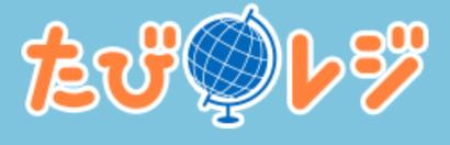 中国 留学 中国語 大連外国語大学 遼寧師範大学 北京語言大学 上海 華東師範大学 たびレジ