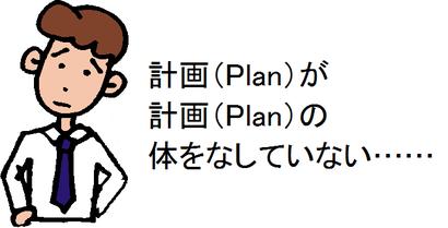 計画(Plan)が計画(Plan)の体をなしていない……
