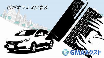 電気自動車リース画像3