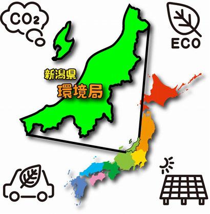 新潟では2022年4月から環境局を新設画像