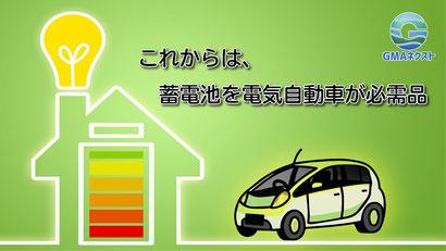 これからは蓄電池と電気自動車が必需品画像