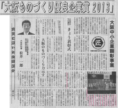 大阪府ものづくり優良企業賞2013