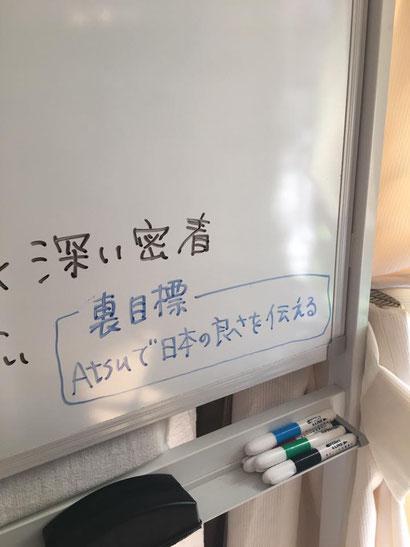 Atsuの裏目標、夢は大きく♪