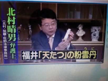 天たつの粉うにをテレビ番組である「行列のできる法律相談所」にて北村弁護士にご紹介をいただきました