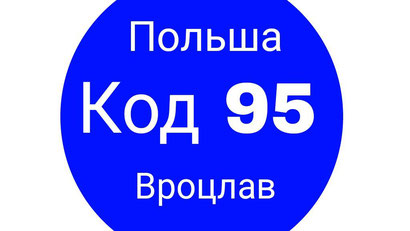 код 95 польша