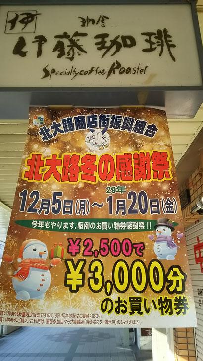 コーヒー豆 販売 京都伊藤コーヒー 北大路商店街
