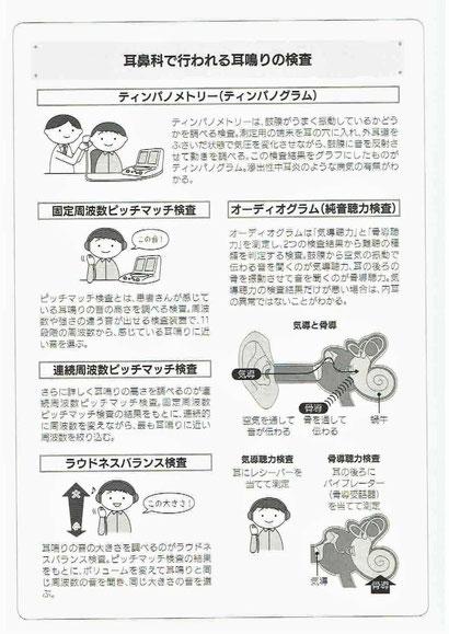 耳鼻科で行われる耳鳴りの検査