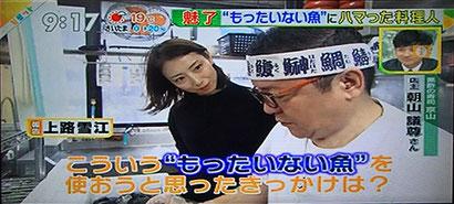 未利用魚 取材 TBSテレビ
