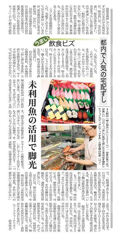 未利用魚 日経MJ 黒酢 京山