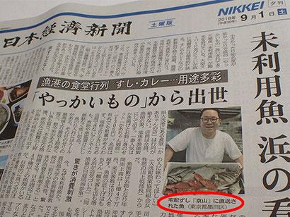 未利用魚 雑魚 寿司 出前