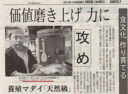 未利用魚 養殖 寿司