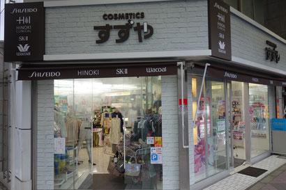 COSMETICSすずや本店の写真
