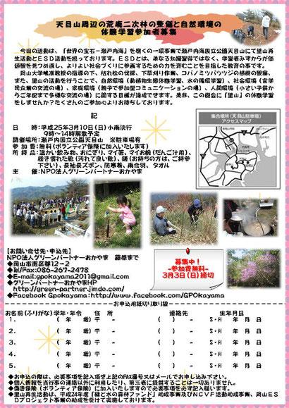 平成25年3月10日(日)里山再生イベント申込用紙