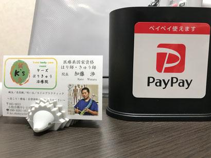 小牧 鍼灸 はり治療 腰痛 ギックリ腰 頭痛 肩こり 自律神経 美容鍼 PayPay