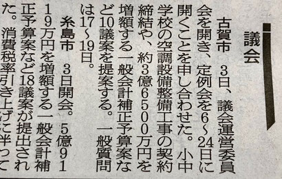議運の結果を報道する朝日新聞(6月4日)