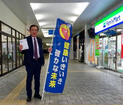 古賀駅西口での宣伝(2月8日)
