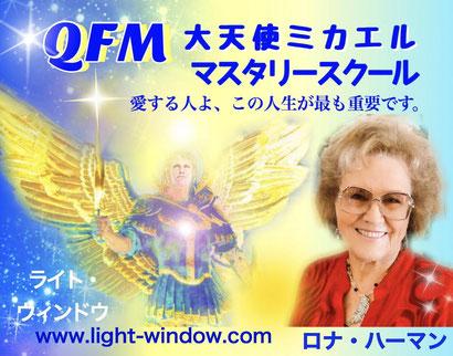 大天使ミカエル(アーキエンジェル・マイケル)QFMスクール