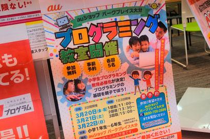 プログラミング教室開催ポスター