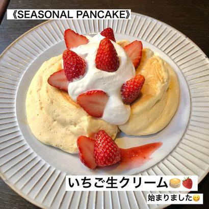 おこめのリコッタパンケーキ(いちご生クリーム:季節限定)