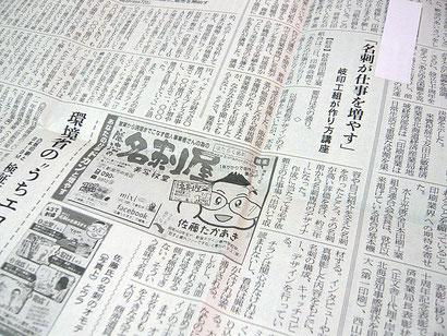 新聞之新聞で紹介・掲載された仕事が増える名刺作成セミナー