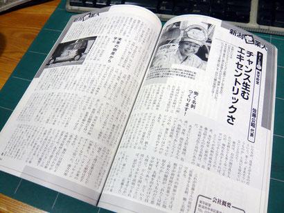 財界にいがた2009年6月号で紹介・掲載された新潟の魔法の名刺屋(美写紋堂)