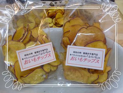 壺焼き芋専門店 豊後高田昭和の町 「ふくいも」おいもチップス