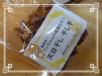 壺焼き芋専門店 豊後高田昭和の町 「ふくいも」の天日干し干し芋(ワンちゃんのおやつ)