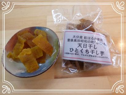 壺焼き芋 豊後高田昭和の町 「ふくいも」 ひとくち干し芋
