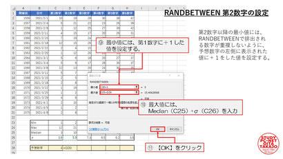 ③【STDEV】関数の設定