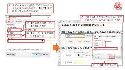 ②【設定】→【整数】を選択後、【データ(次の値以下)】と【最大値】を設定