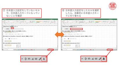 ③対象セルで日本語入力に切替わるのかを確認